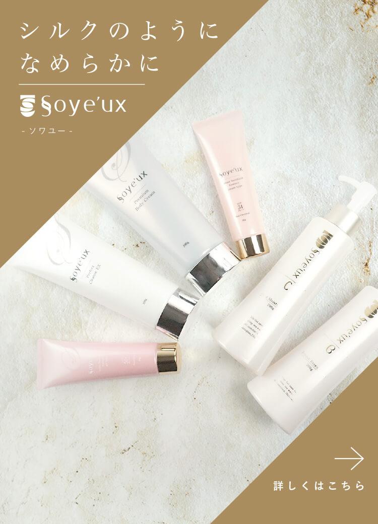 自然派化粧品Soye'ux-ソワユー-SP